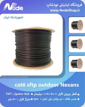 نگزنس کابل cat6 sftp outdoor